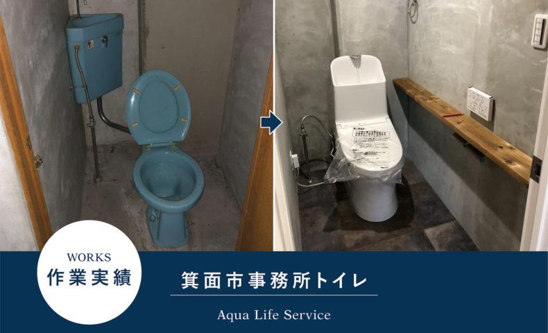 箕面市事務所トイレ