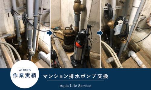 マンション排水ポンプ交換